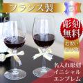 名入れワイングラス ギフト