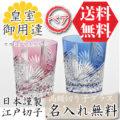 切子グラス カガミクリスタル