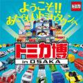 トミカ博 in OSAKA ~ようこそ!!あたらしいトミカタウンへ~