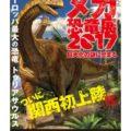 メガ恐竜展2017 巨大化の謎にせまる