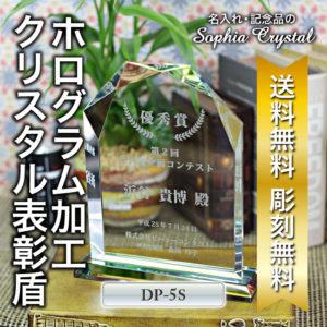 クリスタル表彰盾DP-5