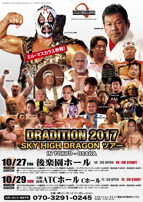 DRADITION 2017 SKY HIGH DRAGON ツアー