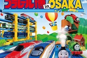プラレール博 in OSAKA