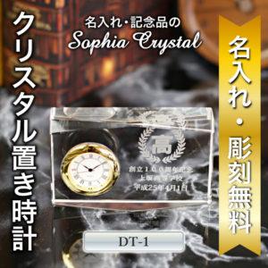 クリスタル置時計DT-1