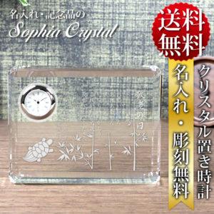 DT-6クリスタル時計