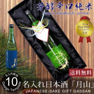 日本酒月山芳醇辛口純米g-kara-jun-s10
