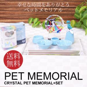 ペットメモリアルセットKP4-ASET