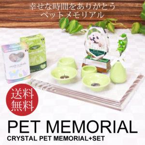ペットメモリアルセットKP2-ASET