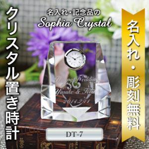 クリスタル置き時計DT-7