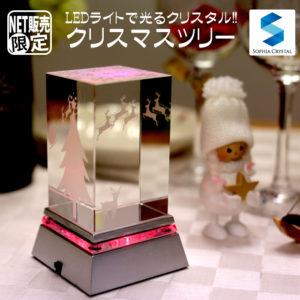 クリスマスツリーCD558-C