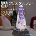 LEDクリスマスツリーCR-30CLED
