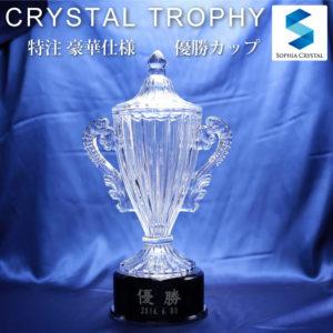 クリスタル優勝カップBIG-CUP-1