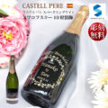 名入れワインcastell-pere-s10