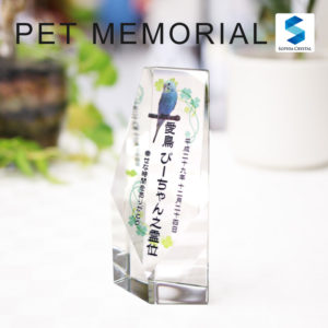 クリスタルペットメモリアルKP-14