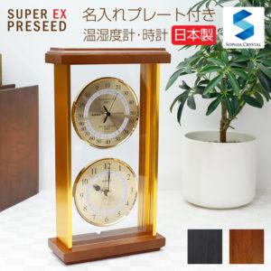 温湿度計・時計EX-2M