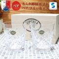 ボヘミアフリーカップRS-5002