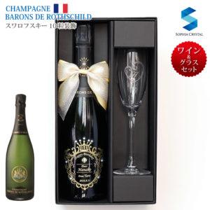 シャンパン+グラスセットroth-s-set-s10