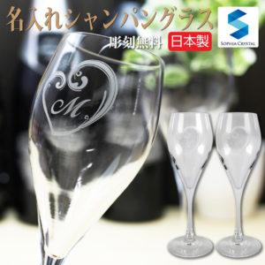 美泡シャンパングラスGL-13W