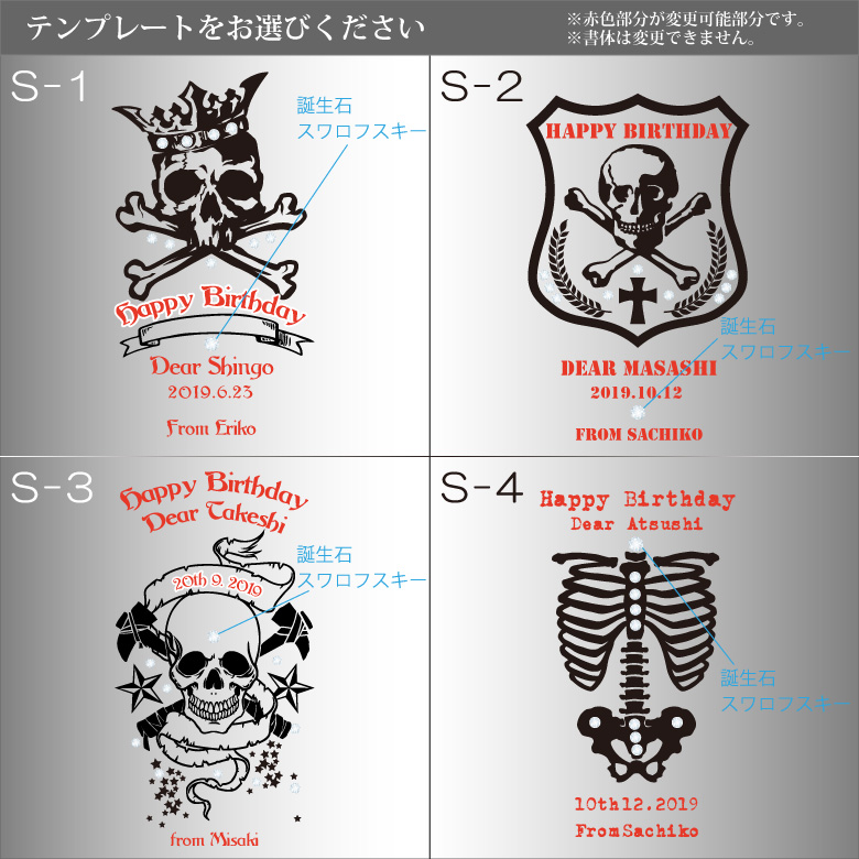 スカルテンプレートbtltemp-skull-s10