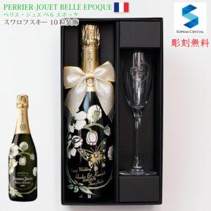 ペリエ+シャンパングラスセットperrier-s-set-s10
