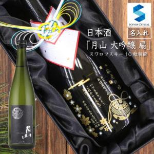 名入れ日本酒 月山 大吟醸 扇