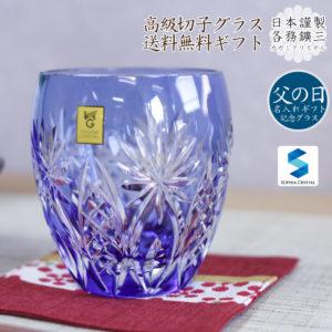 カガミクリスタル 名入れ江戸切子GL-17-FA