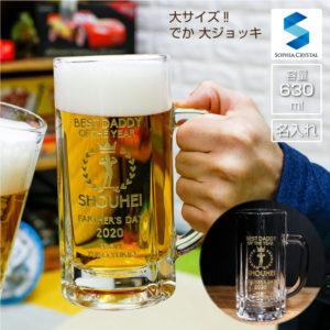 大ビールジョッキBG-BJ