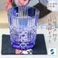 名入れ切子グラスカガミクリスタル 籠目 t557-2471-ccb